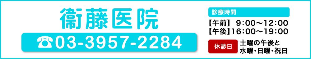 診療時間 AM9:00〜12:00、PM16:00〜19:00、土曜の午後と水曜・日曜・祝日は休診